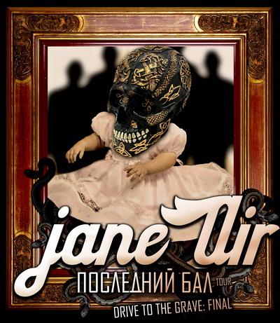 Смотреть видео jane air - akt